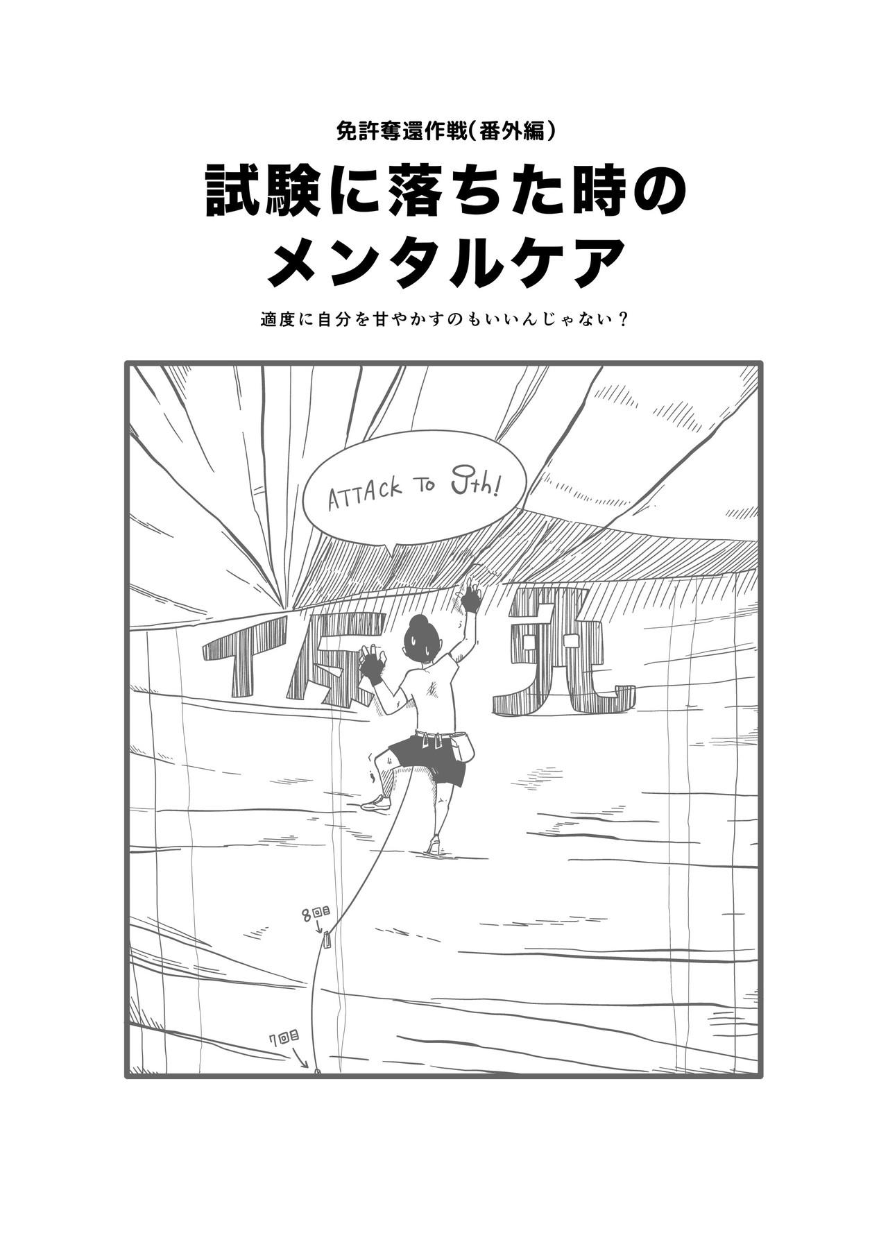 1月27日_日__仮免技能試験9_気持ちの切り替え__010
