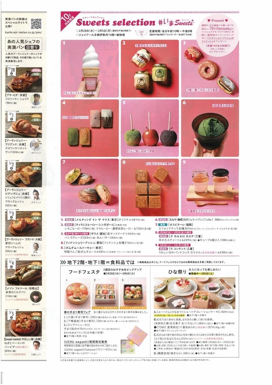 来月末に京都伊勢丹行きますよー!  パンとスイーツの祭典✨  Mr.CHEESECAKE初のポップアップ  日本中のスイーツが一堂に会するようですよ!まだ1年目なのに呼んでもらえて小躍りしてます🕺  詳細はまだお知らせできませんが、関西の皆様!宜しくお願い致します! 写真は去年のもの。