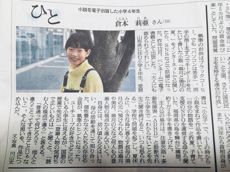 今日の朝日新聞です!記者さんの書く文章が上手いなーと思いました。