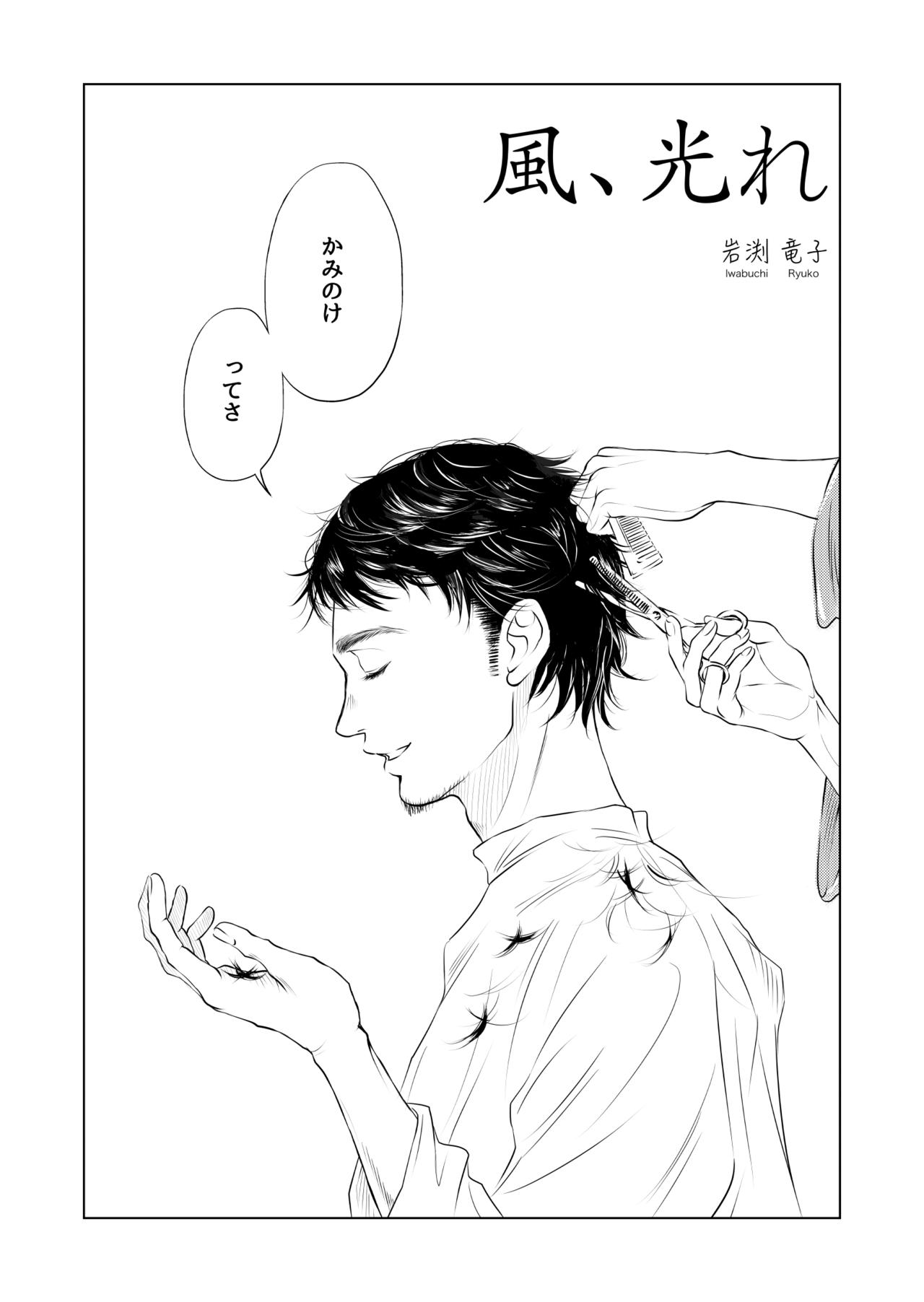 風は光る_001