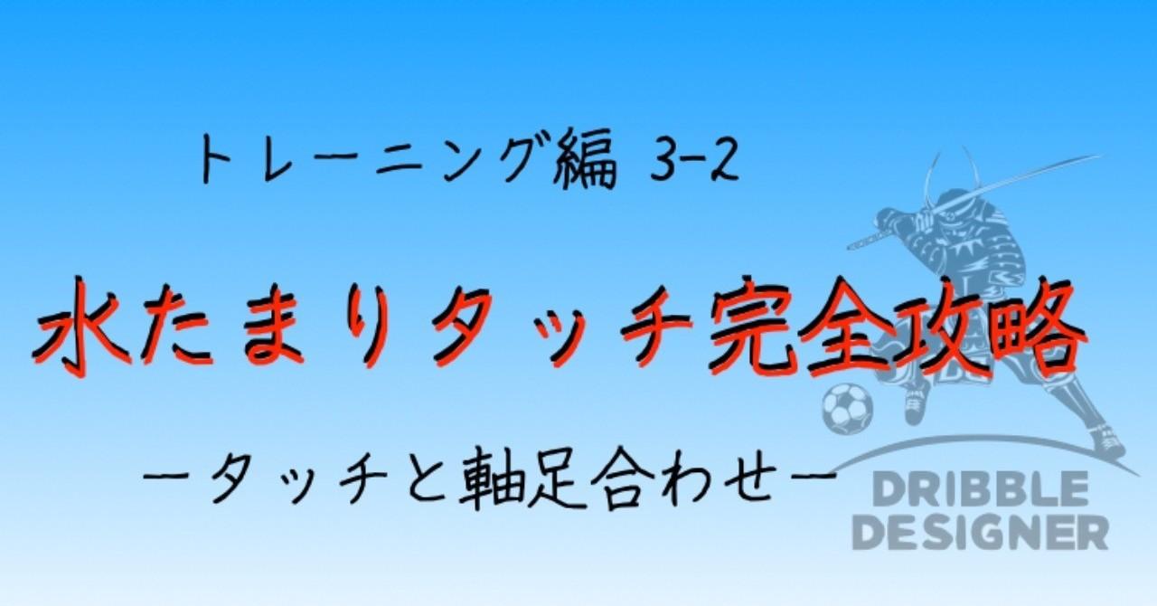 トレーニング編3-2表題