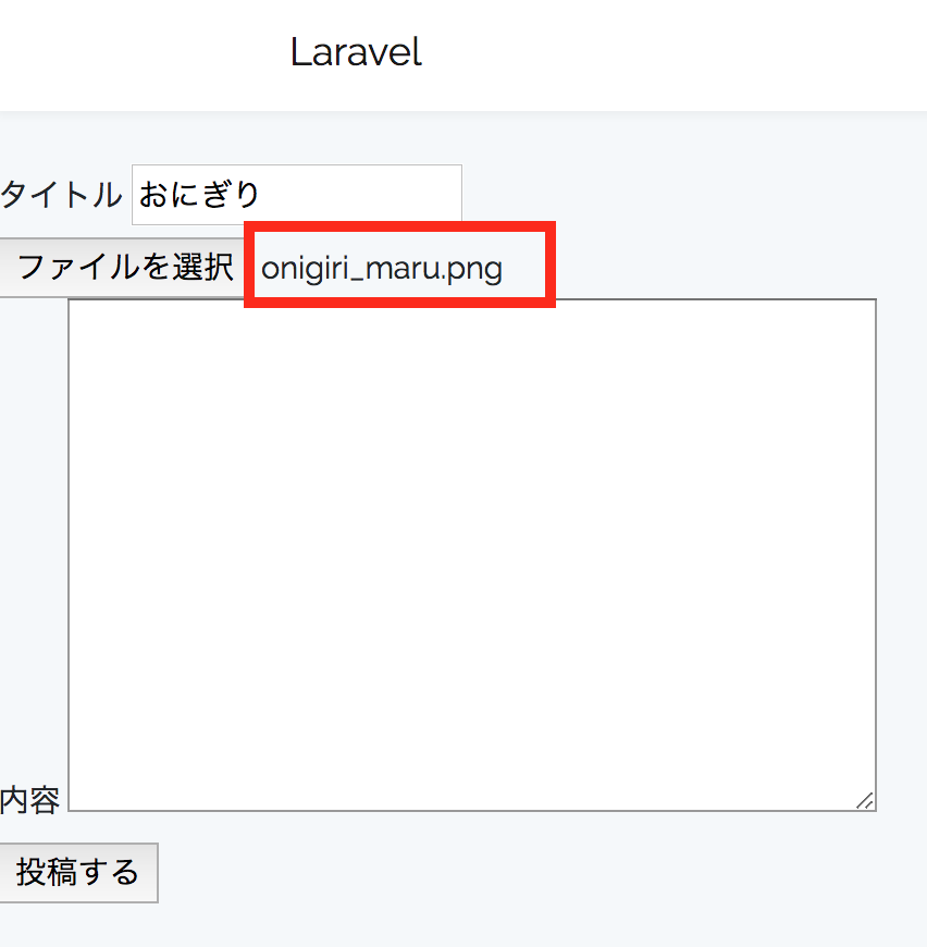 ファイル アップロード laravel