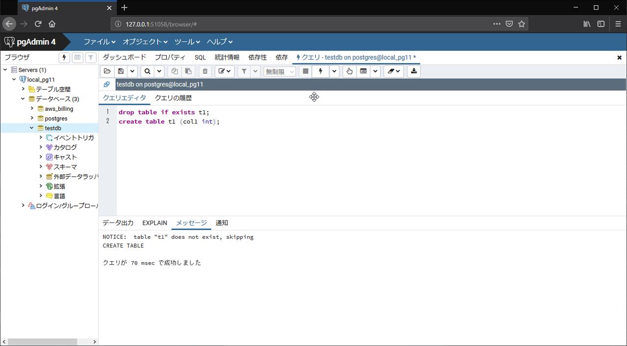 pgAdmin 4で、PostgreSQL 11に普通にクエリー投げたかった