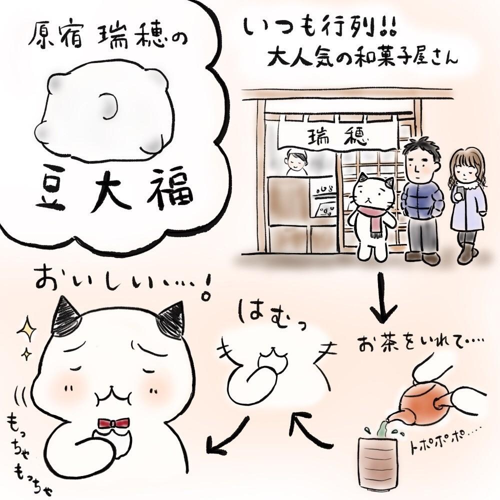 東京三大豆大福のうちのひとつだそう。上品な甘さの大福に、豆のほんのり塩気とぷちっとした食感がアクセントになっていて美味しすぎる逸品。