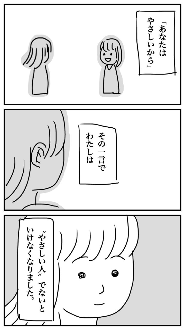 #日記 #漫画 #絵 #イラスト #マンガ