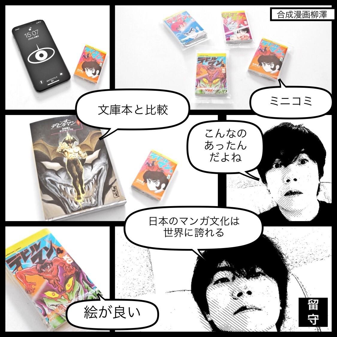 デビルマン  言わずと知れた永井豪のマンガ  TVアニメ放映と同時にマンガ連載を進めた  メディアミックスの先駆けだったという  今でこそメディアミックスという言葉をマーケティングの人間が口にするが1972年には既に実行されていた  そして  結果を出して現在でも新バージョンのアニメが作られてもいる  成功実例のひとつだ  合成漫画柳澤公式 http://goseimanga.com/archives/973  #デビルマン #メディアミックス #永井豪 #アニメ #水木一郎 #合成漫画柳澤