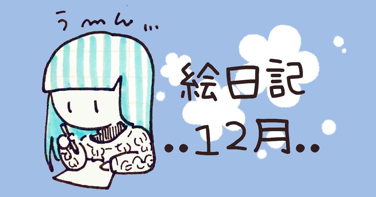 12月の絵日記
