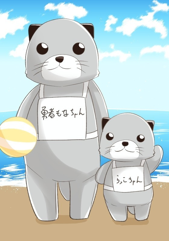 ラッコ(原画:青藤麻希さん)