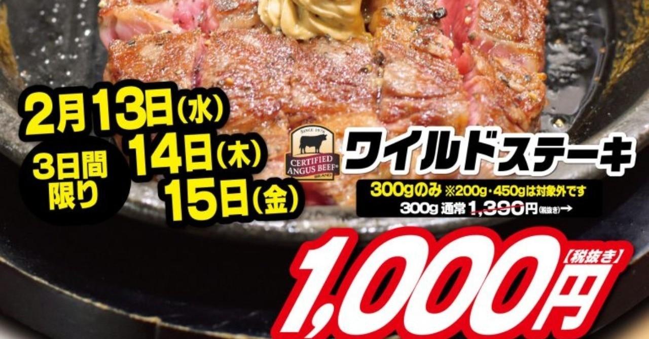 【乞食速報】2/13 ~ 15日は、いきなりステーキの300gのステーキが1000円だぞーーー!!