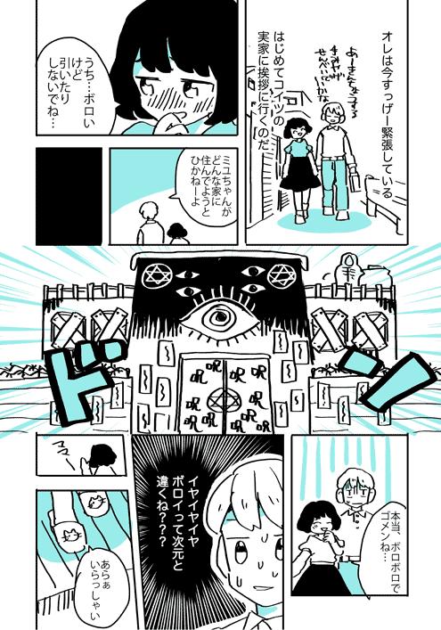 スクリーンショット_2019-02-12_21.31.29_