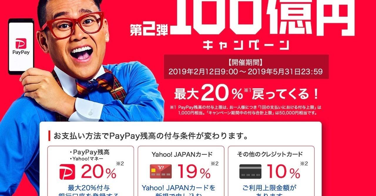 【乞食速報】PayPay 5人に1人 100%還元キタ━━━━(゚∀゚)━━━━!!